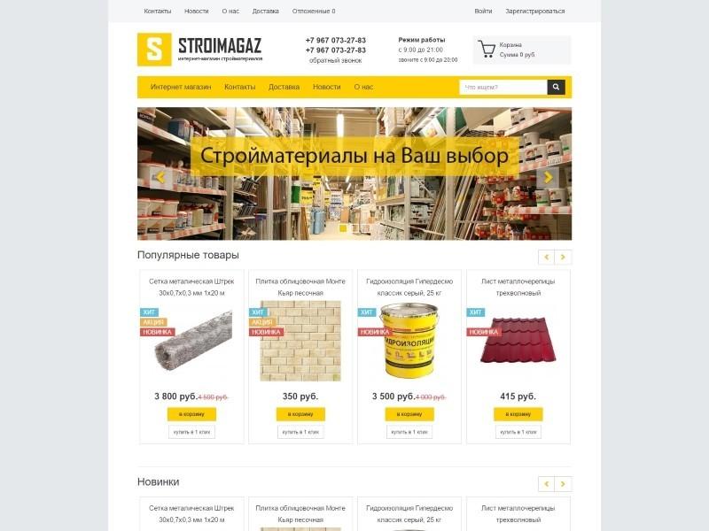 Готовый сайт интернет магазин Строймагаз