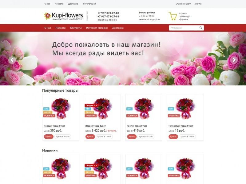 Готовый сайт интернет магазин по продаже цветов