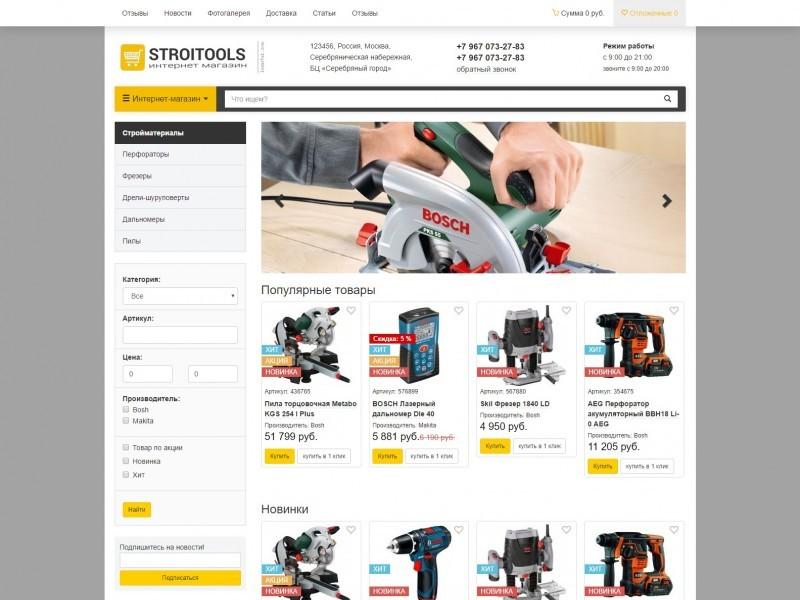 Готовый сайт интернет магазин по продаже электроинструмента