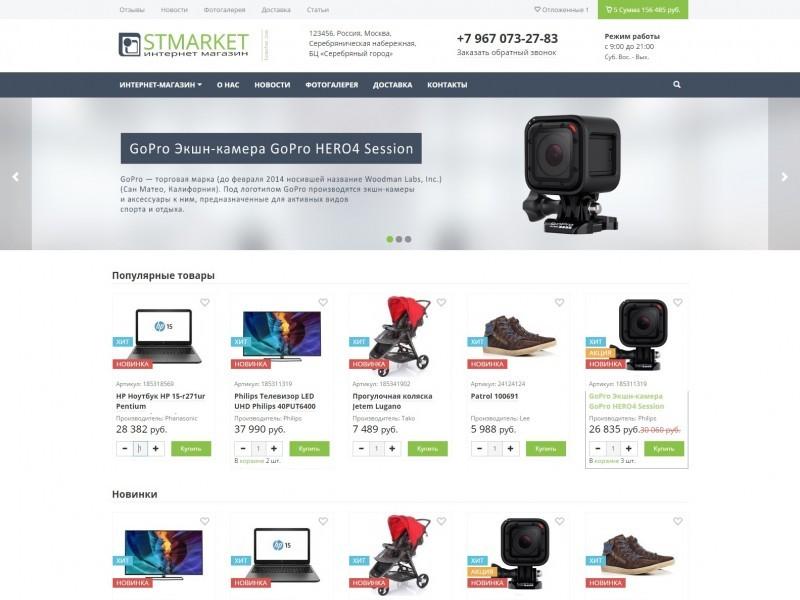 Готовый сайт интернет магазин Stmarket