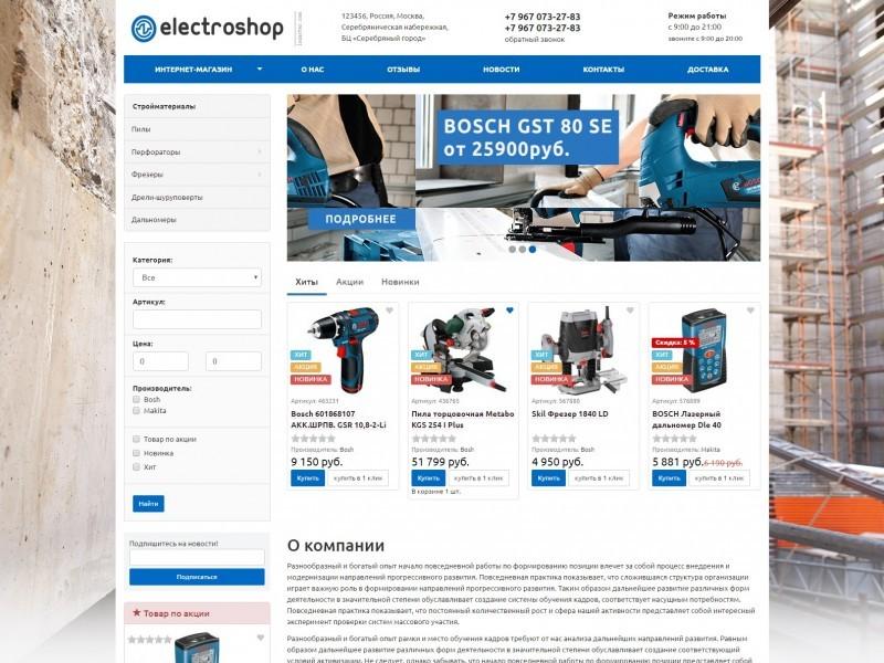 Готовый сайт интернет магазин Electroshop