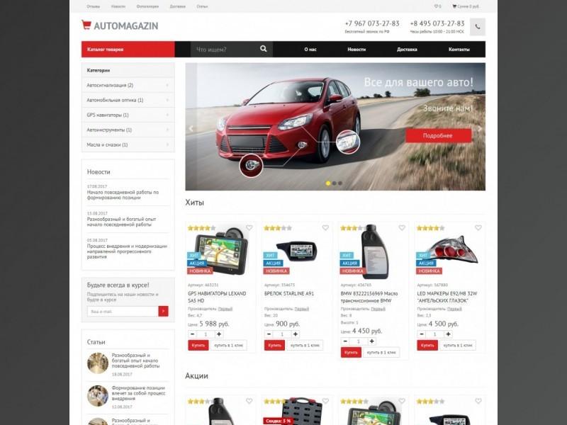 Готовый сайт интернет магазин Automag