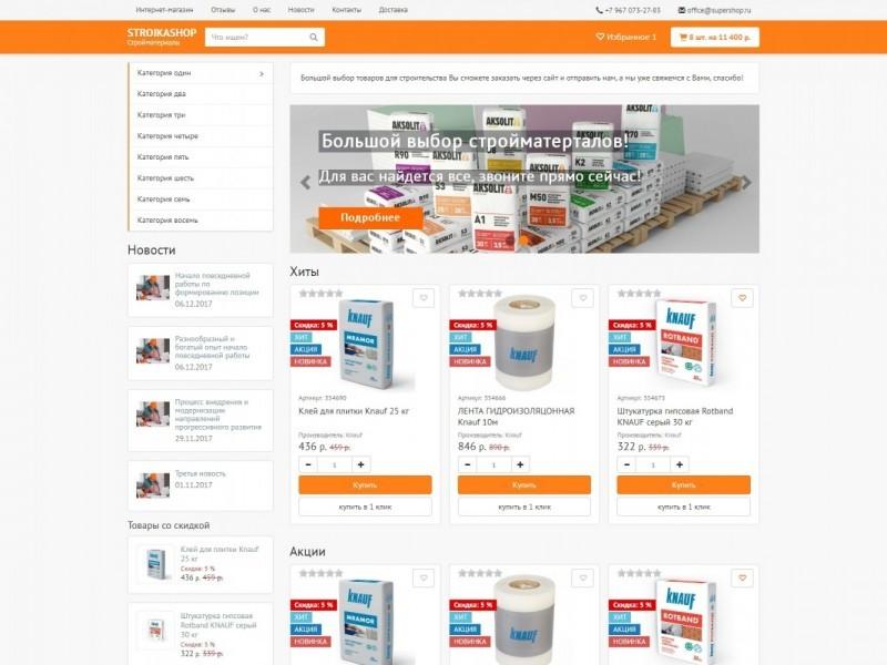 Готовый сайт интернет магазин Stroikashop