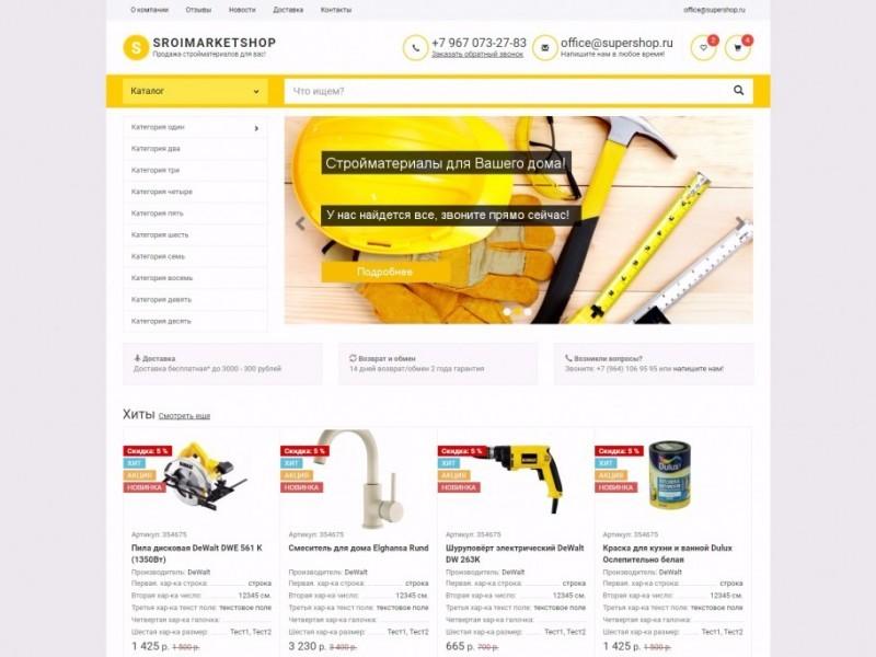Готовый сайт интернет магазин Stroimarketshop