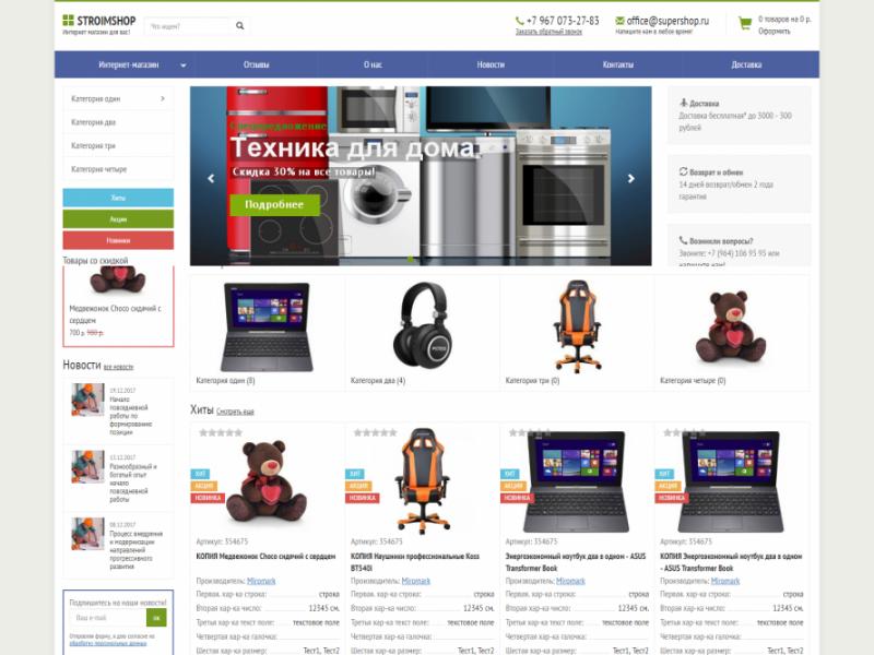Готовый сайт интернет магазин Magashop